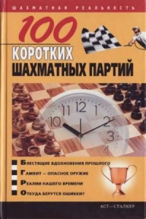 100 коротких шахматных партий