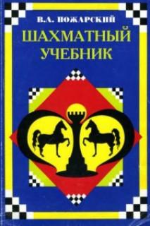 Шахматный учебник (1996)
