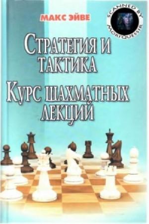 Стратегия и тактика