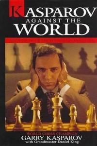 Каспаров - Карпов Чемпионат мира