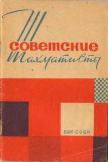 Советские шахматисты