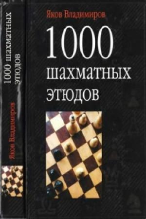 1000 шахматных этюдов
