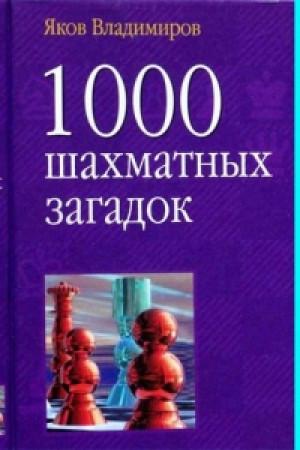 1000 шахматных загадок