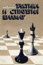 Тактика и стратегия шахмат