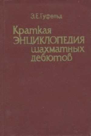 Краткая энциклопедия шахматных дебютов
