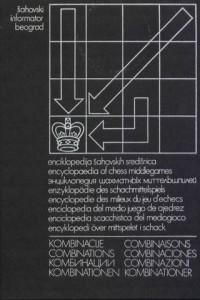 Антология шахматных комбинаций