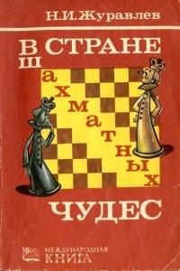 В стране шахматных чудес