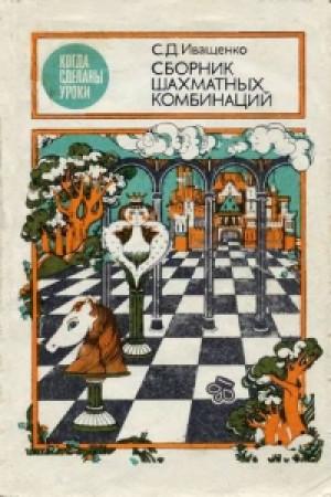 Сборник шахматных комбинаций