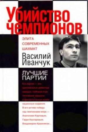 Убийство чемпионов.Василий Иванчук