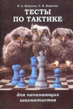 Тесты по тактике  начинающим шахматистов