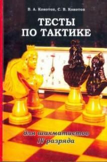 Тесты по тактике для шахматистов 4 разряда