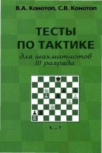 Тесты по тактике для шахматистов III разряда