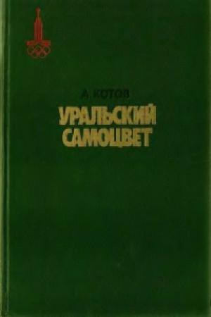 Уральский самоцвет