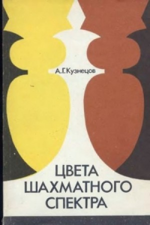 Цвета шахматного спектра