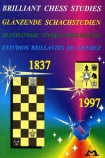 Шахматные этюды бриллианты