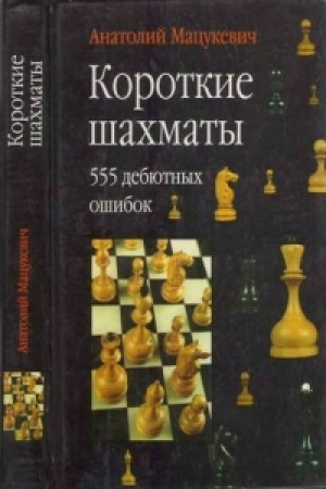 Короткие шахматы-555 дебютных ошибок