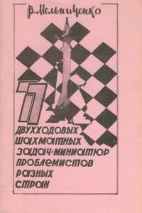 77 двухходовых шахматных задач-миниатюр проблемистов из разных стран