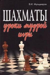 Шахматы. Уроки мудрой игры