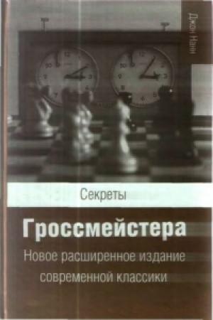 Секреты гроссмейстера