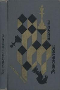 Знакомьтесь: шахматы