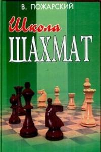 Школа шахмат
