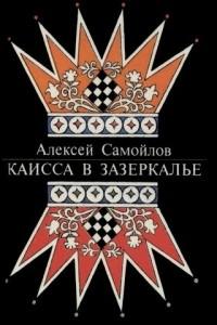 Каисса в Зазеркалье