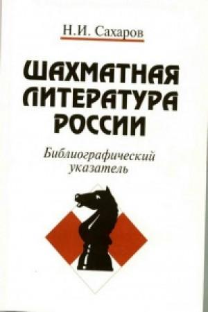 Шахматная литература России(1775-1997)