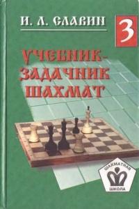 Учебник-задачник шахмат 3