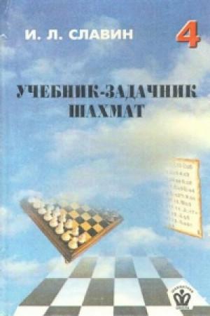 Учебник-задачник шахмат 4