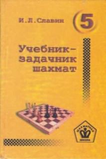 Учебник-задачник шахмат 5