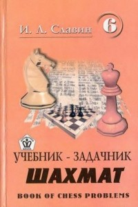 Учебник-задачник шахмат 6