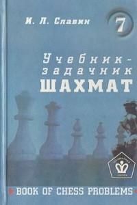 Учебник-задачник шахмат 7