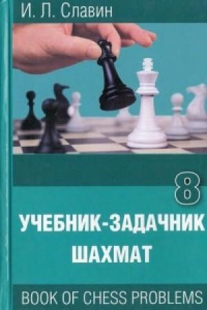 Учебник-задачник шахмат 8