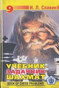 Учебник-задачник шахмат 9