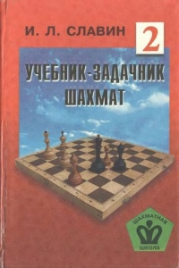 Учебник-задачник шахмат 2