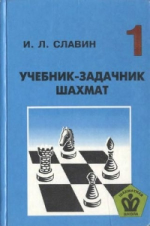 Учебник-задачник шахмат 1