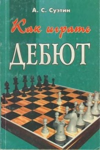 Как играть дебют,4 изд.