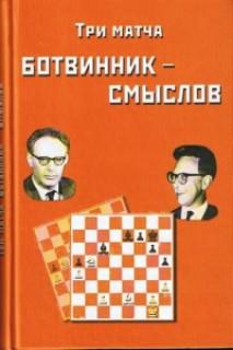 Три матча Ботвинник - Смыслов