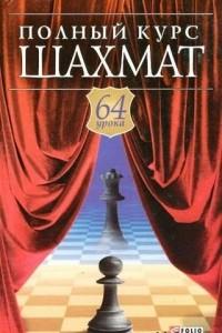 Полный курс шахмат: 64 урока для новичков и не очень опытных игроков