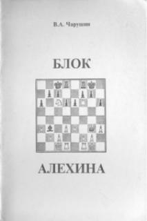 Блок Алехина