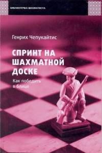 Спринт на шахматной доске