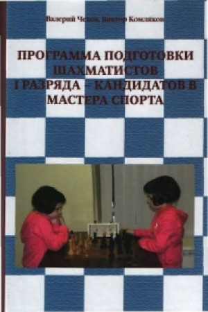 Программа подготовки шахматистов I разряда-кандидатов в мастера