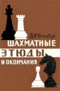 Шахматные этюды и окончания