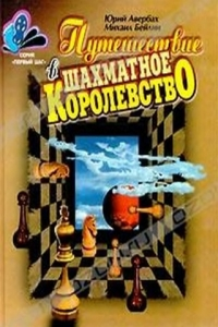 Путешествие в шахматное королевство 2000