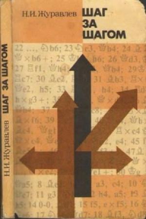 Шаг за шагом (1986)