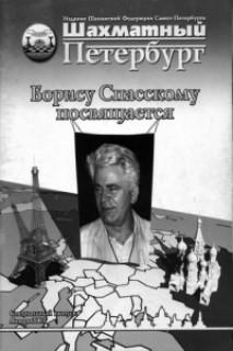 Борису Спасскому посвящается