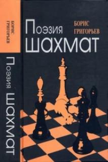 Поэзия шахмат