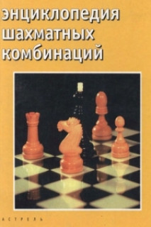Энциклопедия шахматных комбинаций