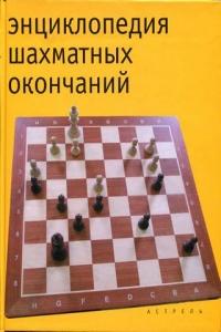 Энциклопедия шахматных окончаний