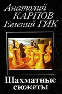 Шахматные сюжеты